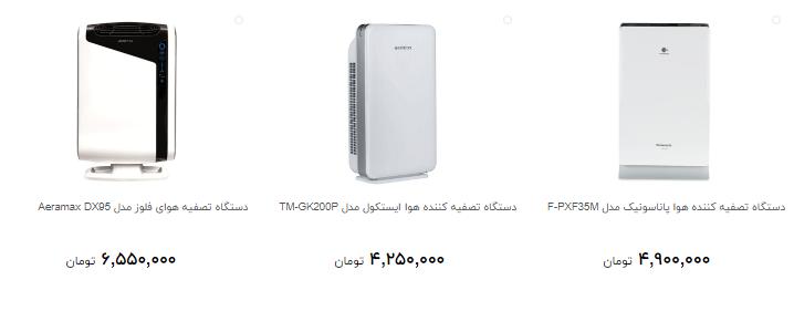 جدید ترین دستگاه تصفیه کننده هوا را چند بخریم؟