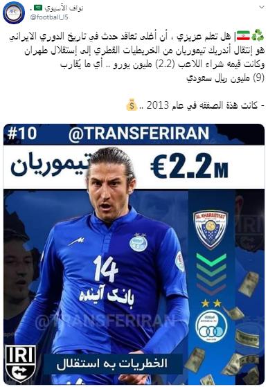 گرانقیمتترین بازیکن لیگ برتر فوتبال ایران استقلالی است!