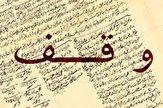 11606571 789 اخذ دو سند مالکیت در نجف آباد