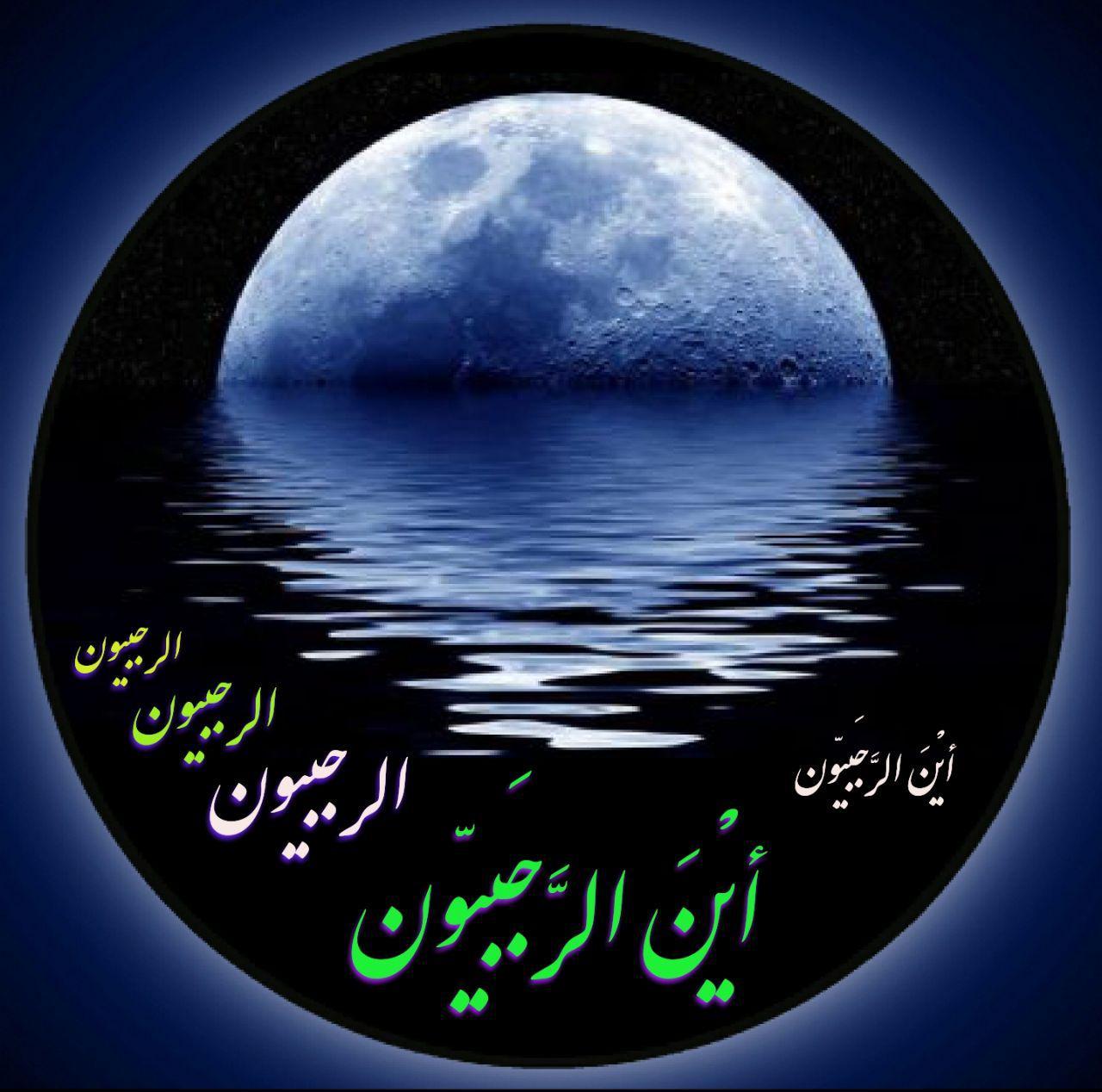 دعای وداع با ماه رجب