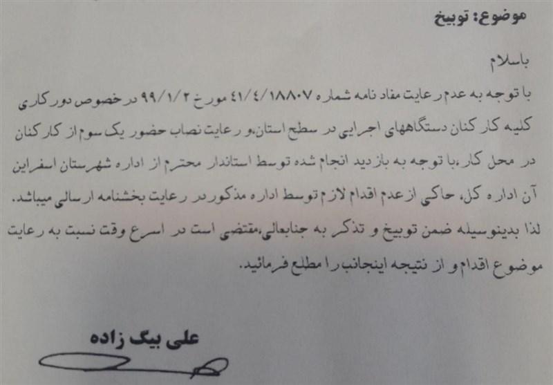 توبیخ یکی از مدیران کل خراسان شمالی به دلیل عدم رعایت «قانون دورکاری» +تصویر نامه