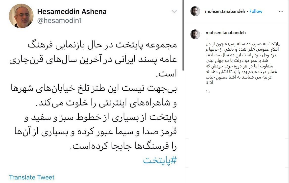 درخواست بازیگر فیلم «خط ویژه» از مردم؛ چالش کمدینهای «خندوانه» در شبکه آیفیلم، واکنش بازیگر «پایتخت» به توییت حسام الدین آشنا