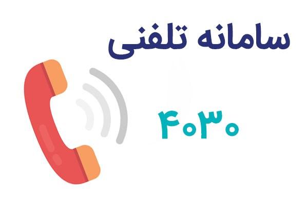تماس شماره ۴۰۳۰ برای پیگیری سلامت خانواده است