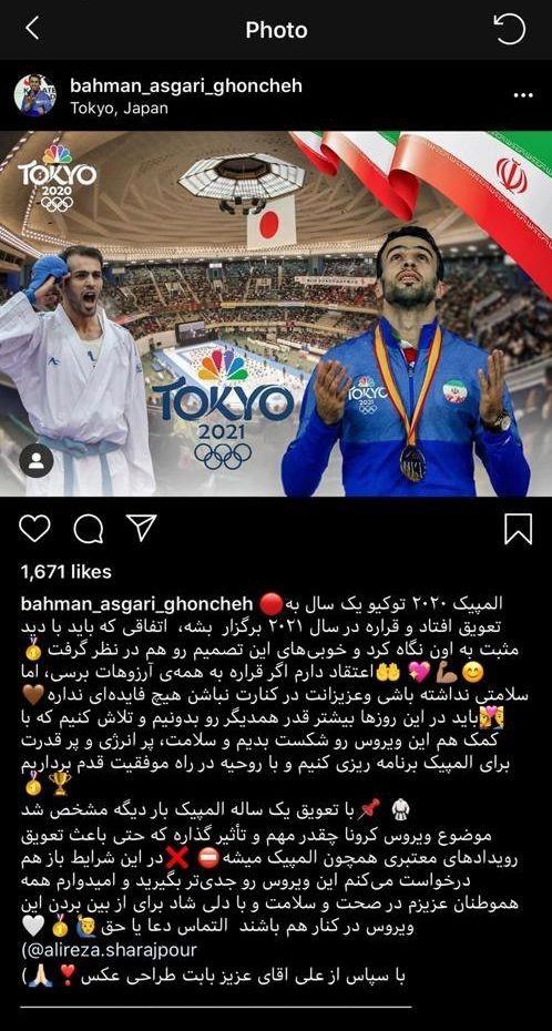عسگری: باید دید مثبتی به تعویق رقابتهای المپیک ۲۰۲۰ داشته باشیم/ با قدرت برای توکیو برنامه ریزی میکنیم