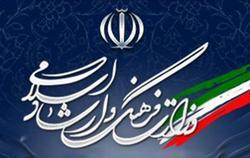 تعطیلی ادارات فرهنگ و ارشاد اسلامی تا نیمه فروردین