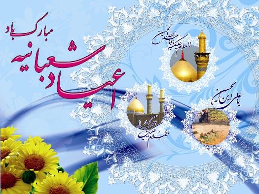 امام حسین (ع) بزرگترین درس را به عالم بشریت داد/فضیلت شب نیمه شعبان برابر شب قدر است