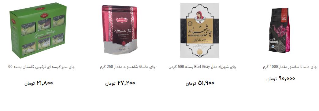 انواع چای بسته بندی چند؟