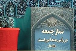 مراسم نماز جمعه ۸ فروردین در استان زنجان اقامه نخواهد شد