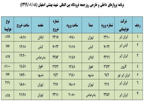 برنامه پروازهای ۸ فروردین فرودگاه شهید بهشتی اصفهان