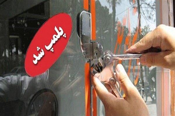 پلمپ واحد های تجاری غیر ضروری در استان همدان