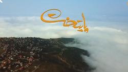 دانلود قسمت هفتم سریال «پایتخت ۶»/ پخش شده از شبکه اول سیما در تاریخ هفتم فروردین ۹۹