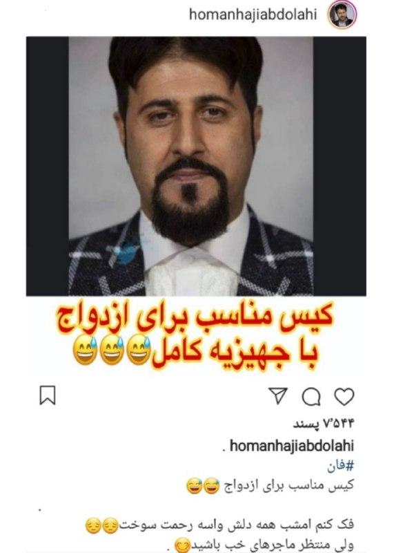 پست جالب هومن حاج عبداللهی درباره سریال پایتخت