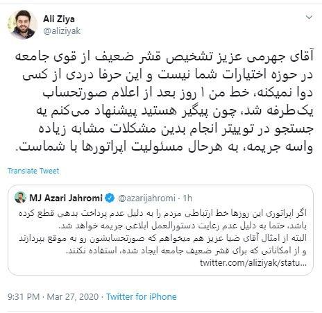 واکنش علی ضیا به پاسخ وزیر ارتباطات