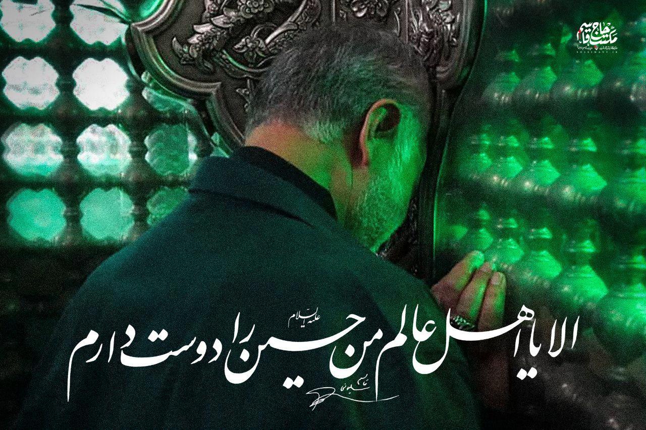 زیباترین تصویر از زیارت کردن سردار سلیمانی در یکی از مضجع شریف ائمه اطهار (ع)