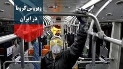 آخرین آمار کرونا در ایران؛ تعداد مبتلایان به ویروس کرونا به ۳۵۴۰۸ نفر افزایش یافت