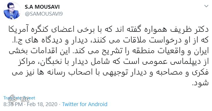 قرنطینه ایرانیان مقیم ووهان/ گرامیداشت شهید سردار سلیمانی