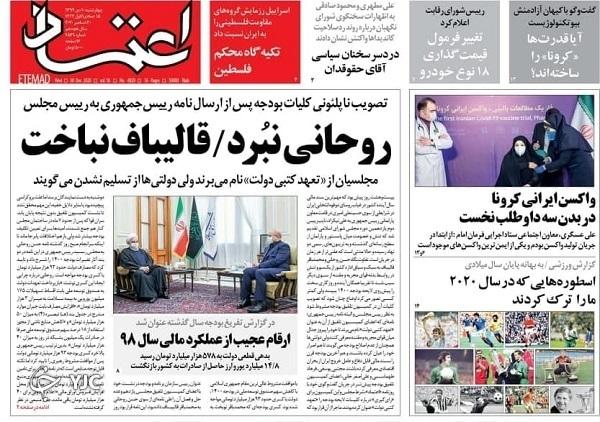 واکسن ایرانی در برابر ویروس خارجی / زیان بورس در راه است؟ / بودجه از ایستگاه بهارستان گذشت