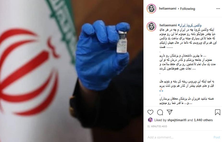 واکنش ها به تست انسانی واکسن کرونای ایرانی