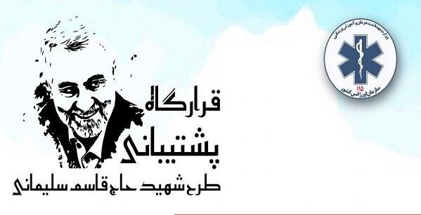 عقبگرد کرونا با اجرای طرح شهید سلیمانی/بازگشت روزهای سبز با اجرای طرح شهید سلیمانی