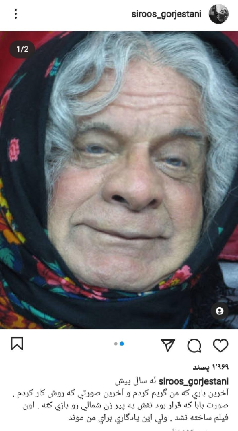 سیروس گرجستانی در تقش یک پیرزن