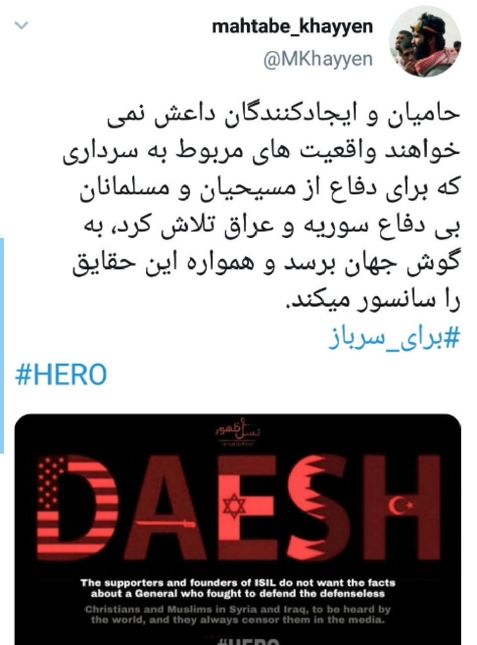 سردار دل ها قهرمان دل های مردم