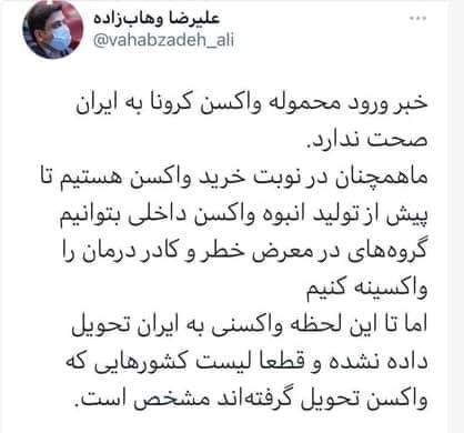 توییتت وهاب زاده در تکذیب واردات واکسن کرونا به کشور