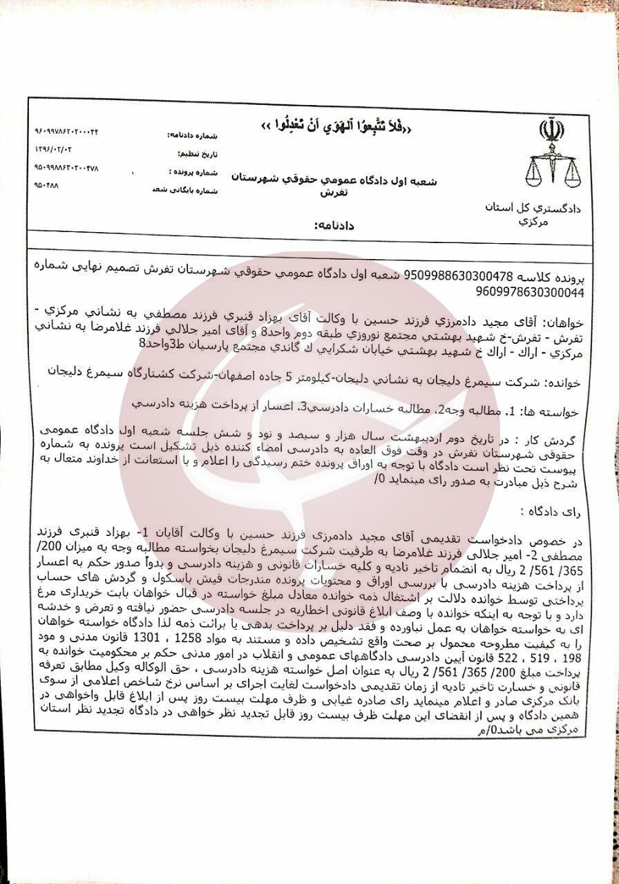 مرغداران در انتظار عمل کردن دولت به وعدهها / مرغداران اسیر پلههای دادگاه