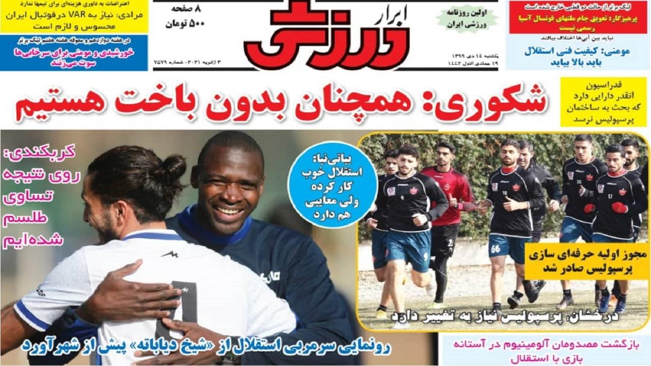 روزنامههای ورزشی ۱۴ دی