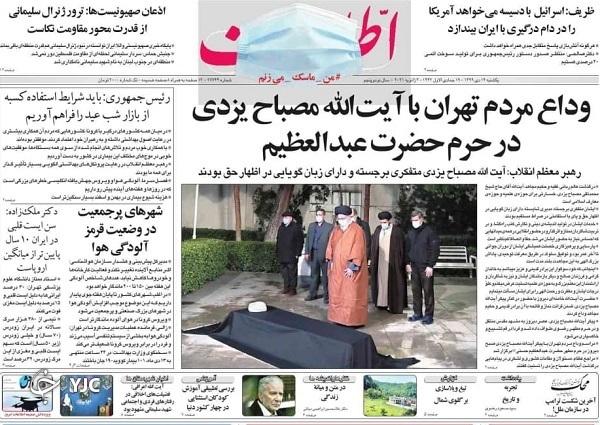 روزنامه های 14 دی 99