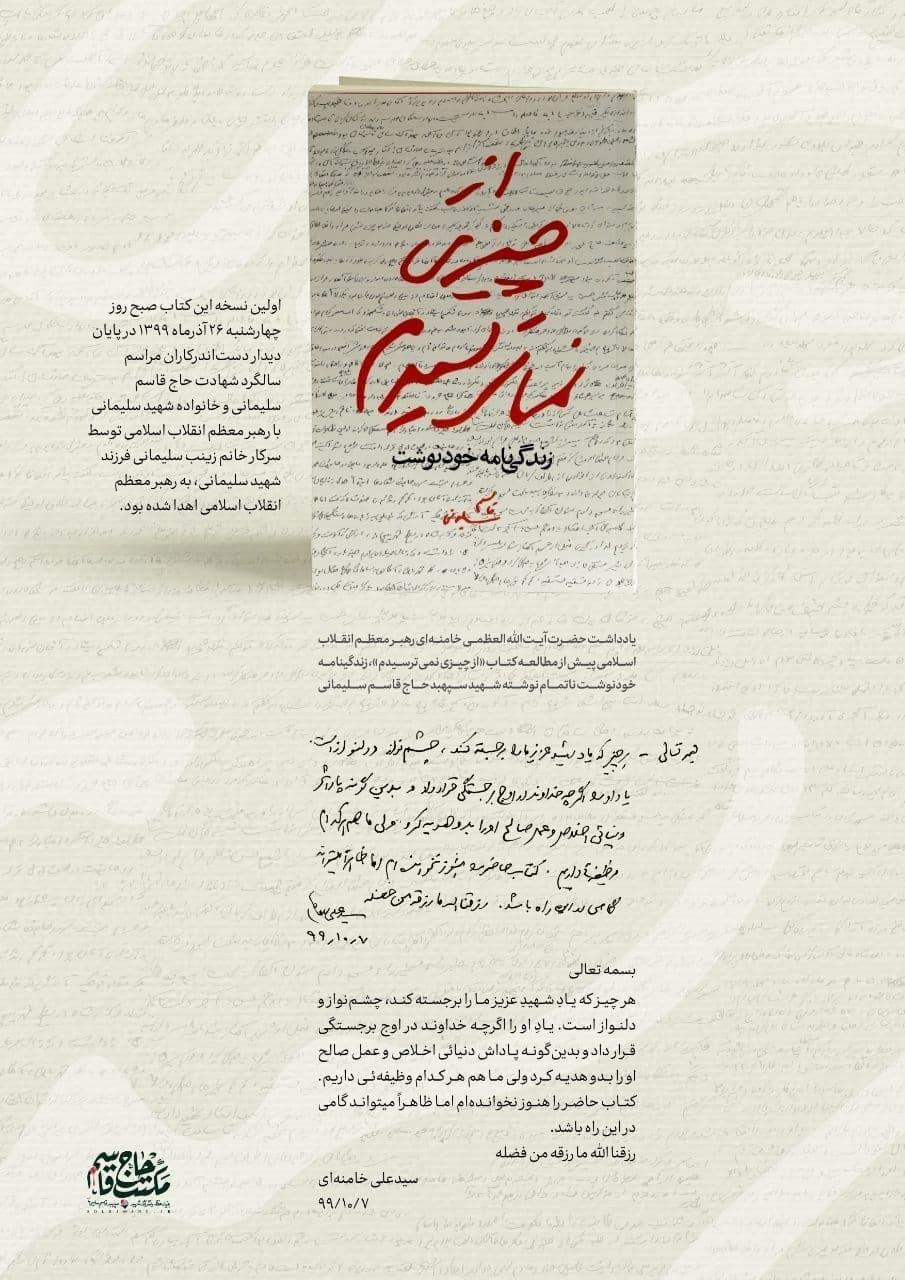 یادداشت رهبر انقلاب اسلامی درباره زندگی نامه خودنوشت حاج قاسم سلیمانی