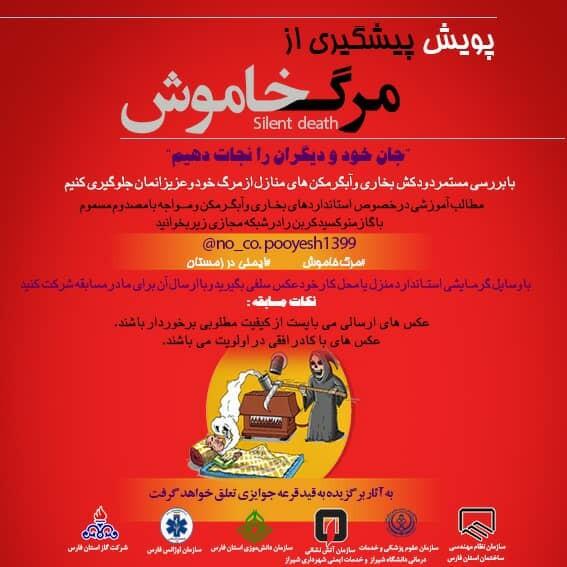 راهاندازی پویش پیشگیری از مرگ خاموش در شیراز