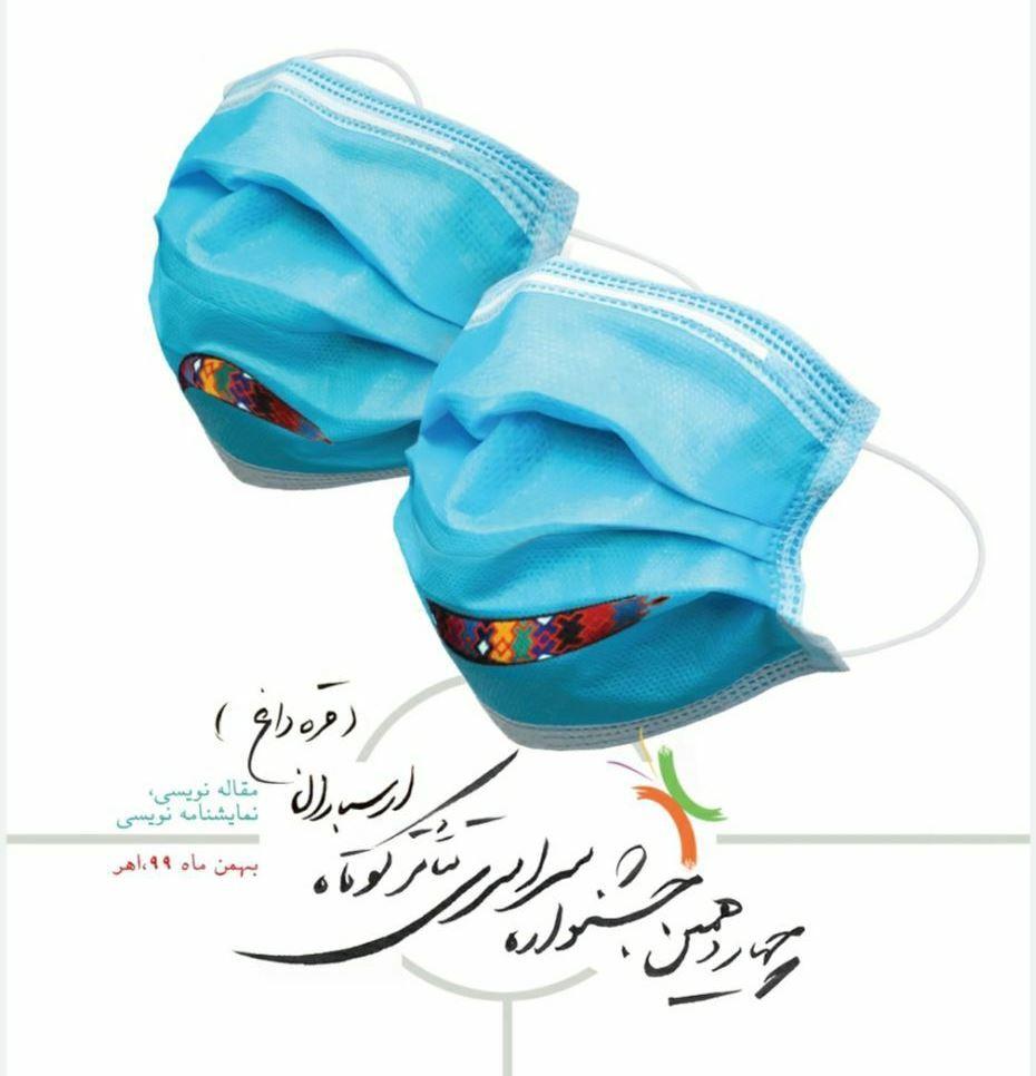 ۳۰۰ اثر به دبیرخانه جشنواره سراسری تئاتر کوتاه ارسباران ارسال شده است