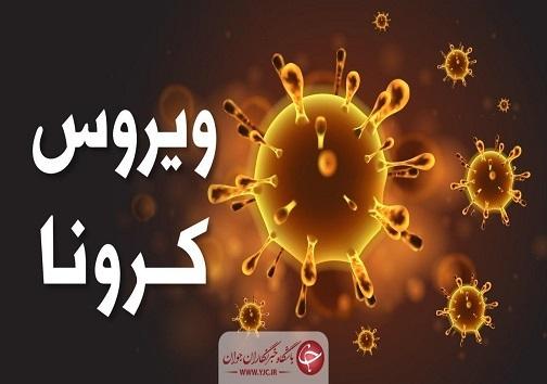 سرخط مهمترین خبرهای روز یکشنبه چهاردهم دی ماه ۹۹ آبادان