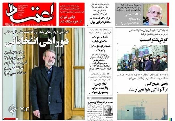 روزنامه های 15 دی 99