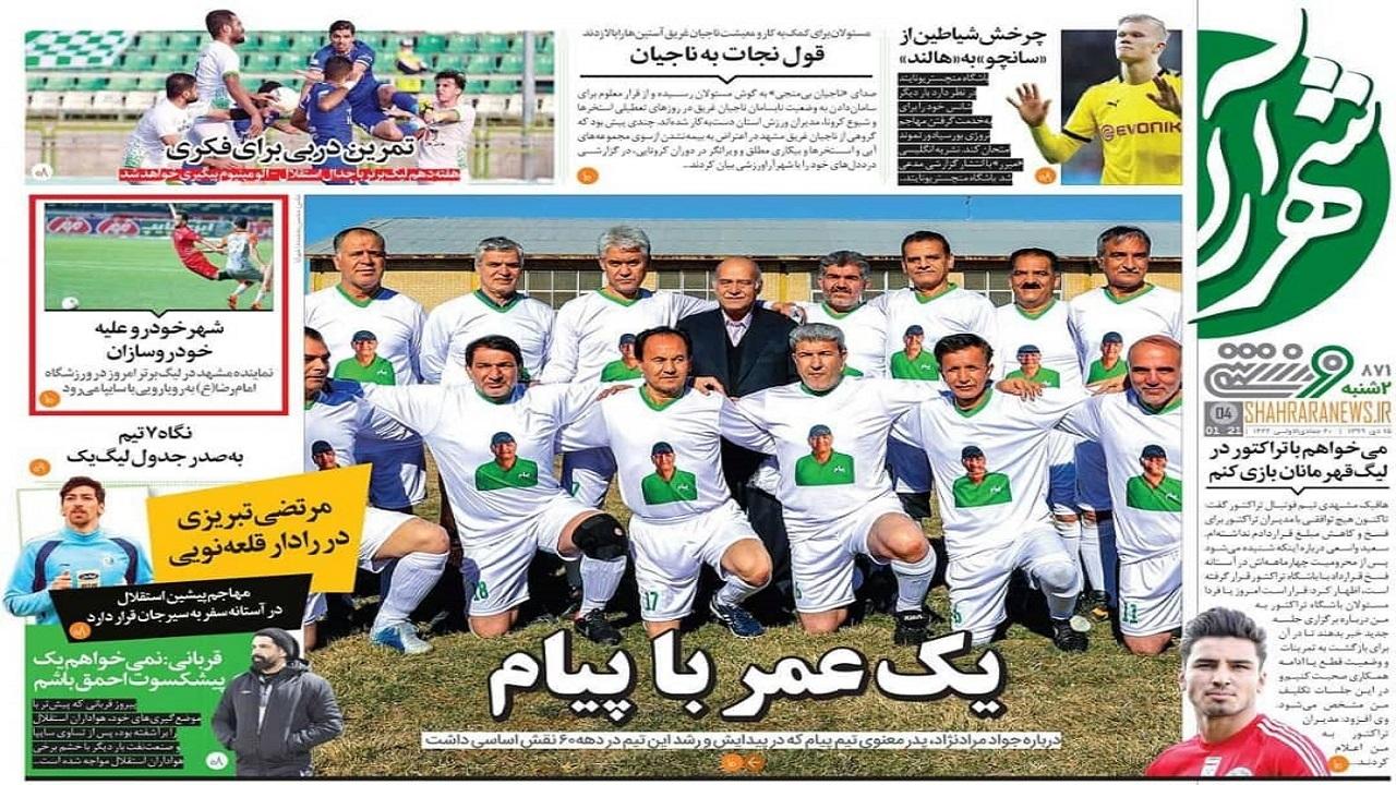 روزنامههای ورزشی ۱۵ دی