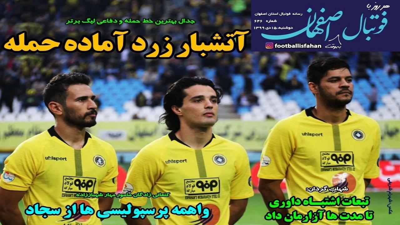 فوتبال اصفهان - ۱۵ دی