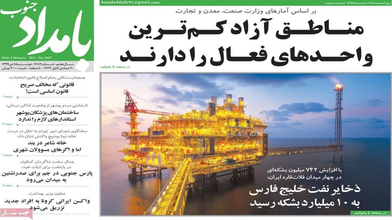 صفحه نخست روزنامههای بوشهر در ۱۵ دی ۹۹