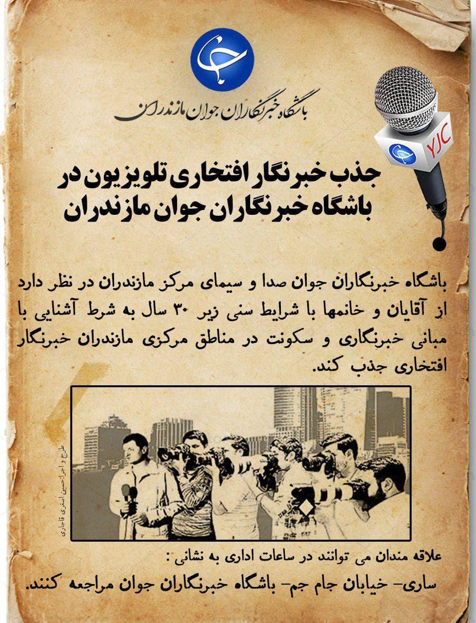 اطلاعیه جذب نیرو در باشگاه خبرنگاران جوان مازندران