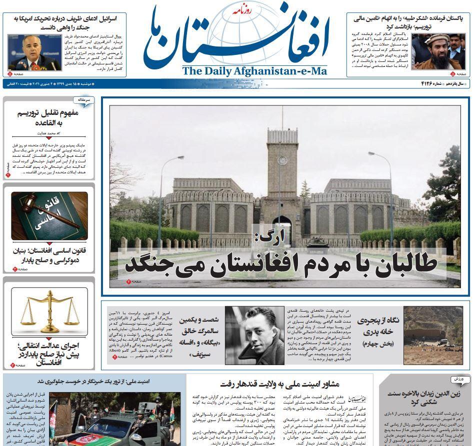 تصاویر صفحه اول روزنامههای افغانستان/ ۱۵ جدی