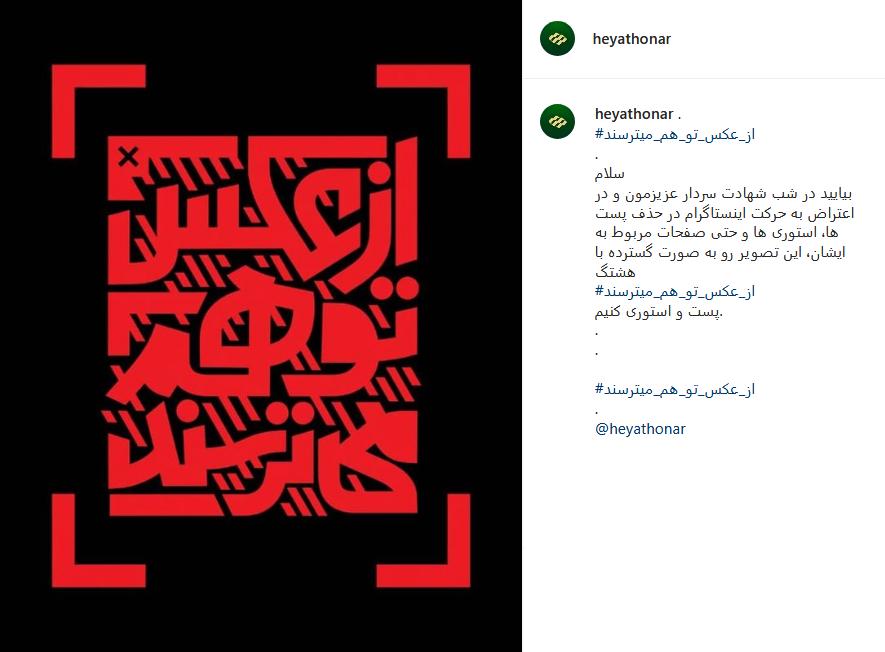 اینستاگرام بعد از یک سال هنوز از تصاویر سردار دلها میترسد