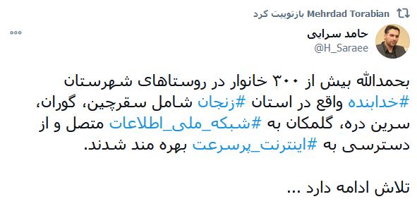 اتصال ۳۰۰ خانوار به اینترنت پرسرعت در استان زنجان