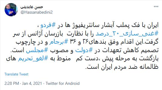 توییت عابدینی در واکنش به از سر گیری فعالیت هستهای ایران