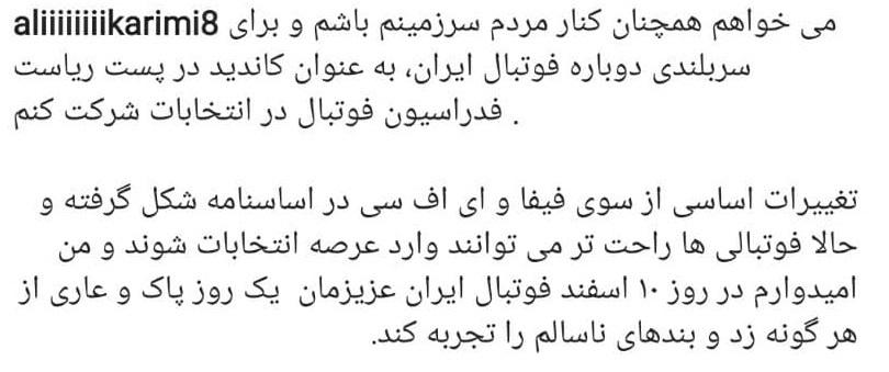 علی کریمی نامزد انتخابات ریاست فدراسیون فوتبال میشود