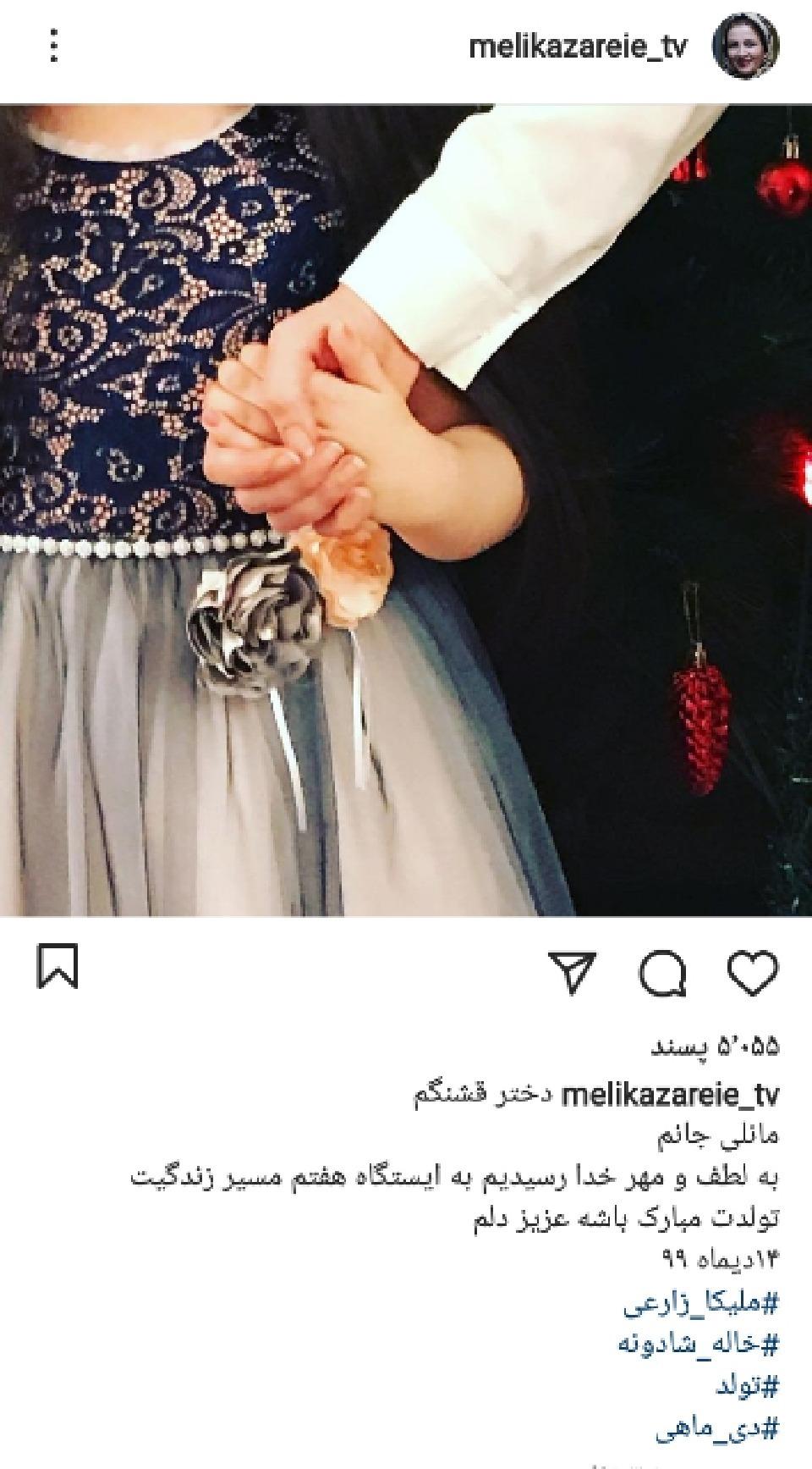 تبریک تولد ملیکا زارعی به دخترش