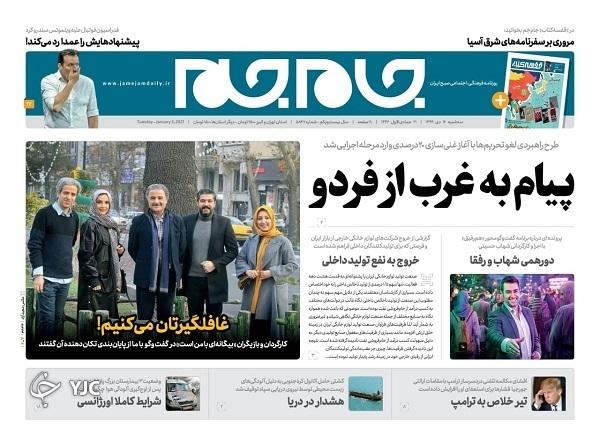 روزنامه های 16 دی 99