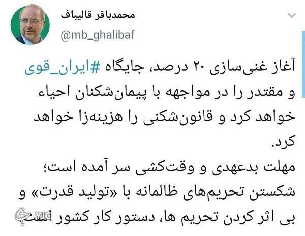 قالیباف: آغاز غنیسازی ۲۰ درصد جایگاه ایران قوی و مقتدر را احیا میکند