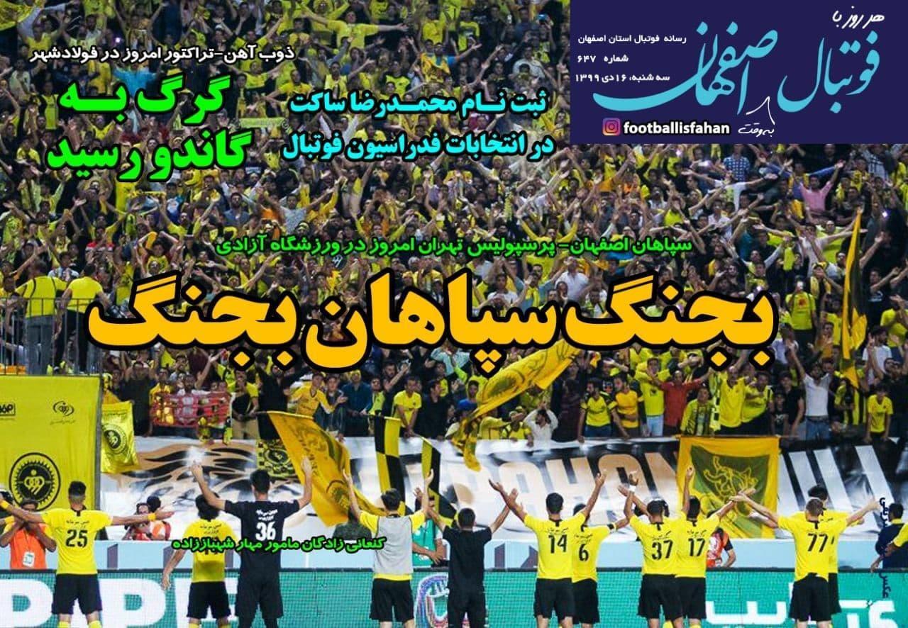 فوتبال اصفهان - ۱۶ دی