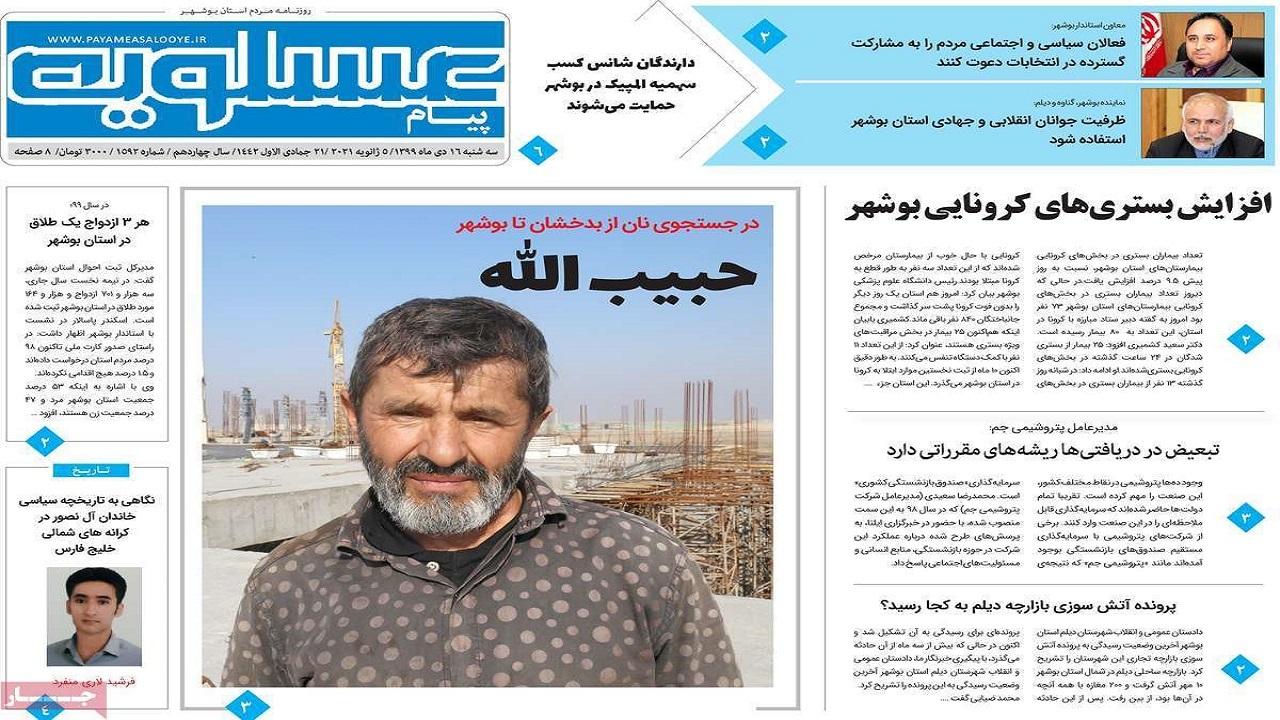 ایران غنیسازی اورانیوم ۲۰ درصدی را آغاز کرد/ افزایش بستریهای کرونایی بوشهر