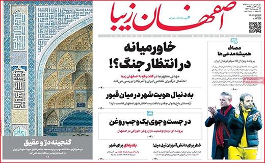 اصفهان زیبا