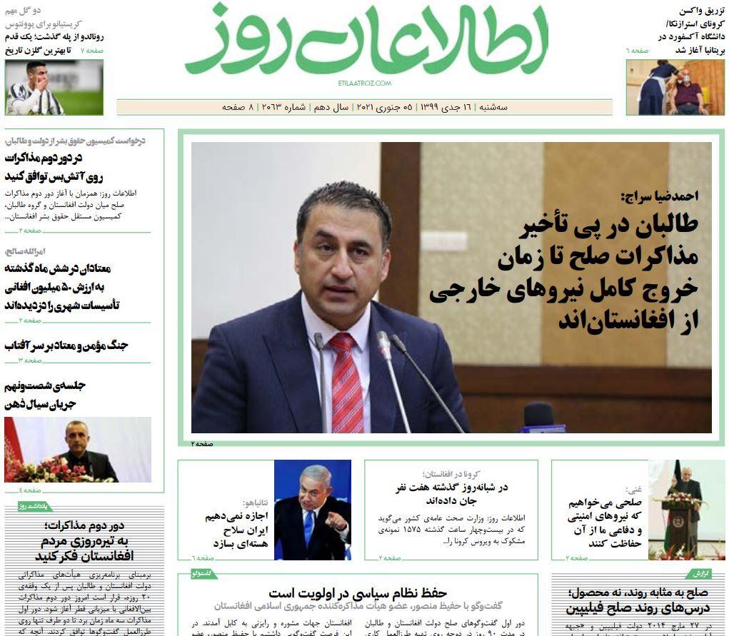 تصاویر صفحه اول روزنامههای افغانستان/ ۱۶ جدی